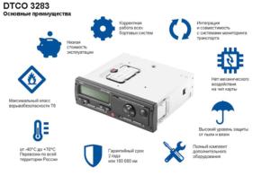 Основные функции цифрового тахографаVDO DTCO 3283